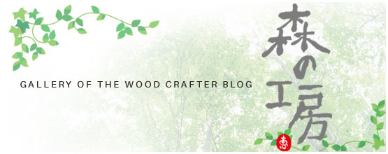 森の工房 ブログ